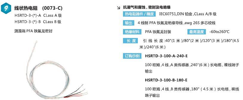 HSRTD柔性耐腐蝕熱電阻RTD溫度探頭