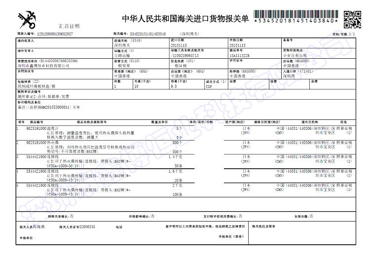 深圳市鑫博恒業科技有限公司-日本RKC產品報關單