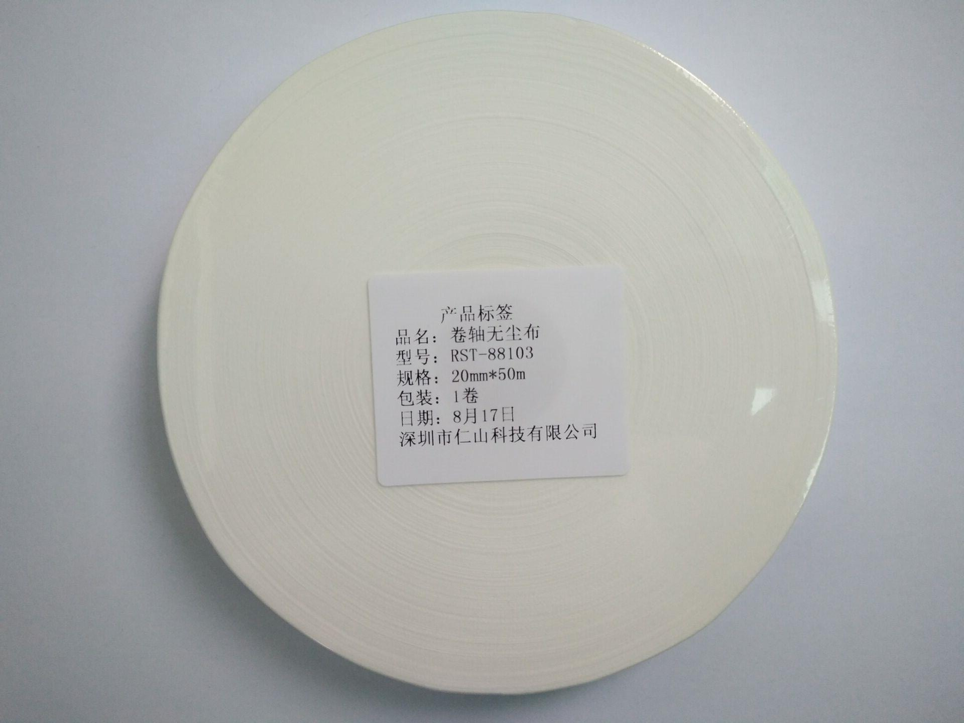 仁山 RST-88103