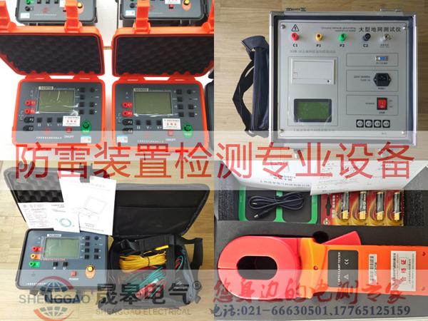 防雷装置检测设备表——上海晟皋电气