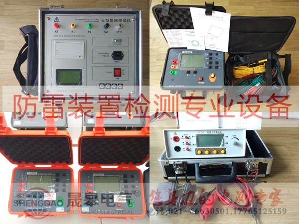 本站关键词:防雷检测仪器_防雷检测设备_防雷检测仪器设备