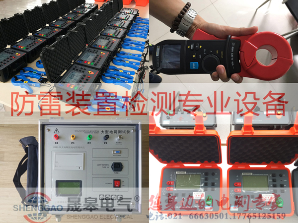 防雷装置检测设备表-上海晟皋电气
