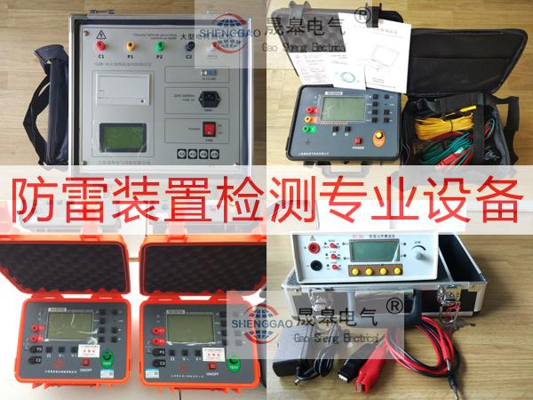晟皋防雷检测仪器设备 防雷装置检测设备