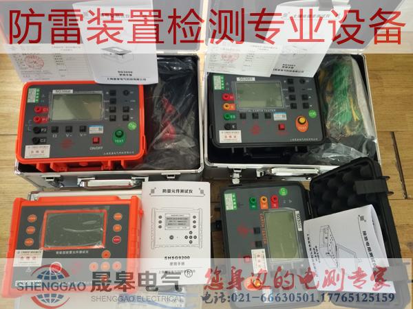 防雷接地电阻测试仪_防雷接地测试仪器_防雷检测仪器设备