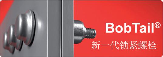 HUCK Bobtail结构盲拉铆钉—韦德科技(深圳)有限公司代理
