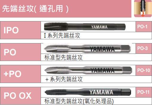 yamawa通孔用先端丝锥-韦德科技(深圳)有限公司