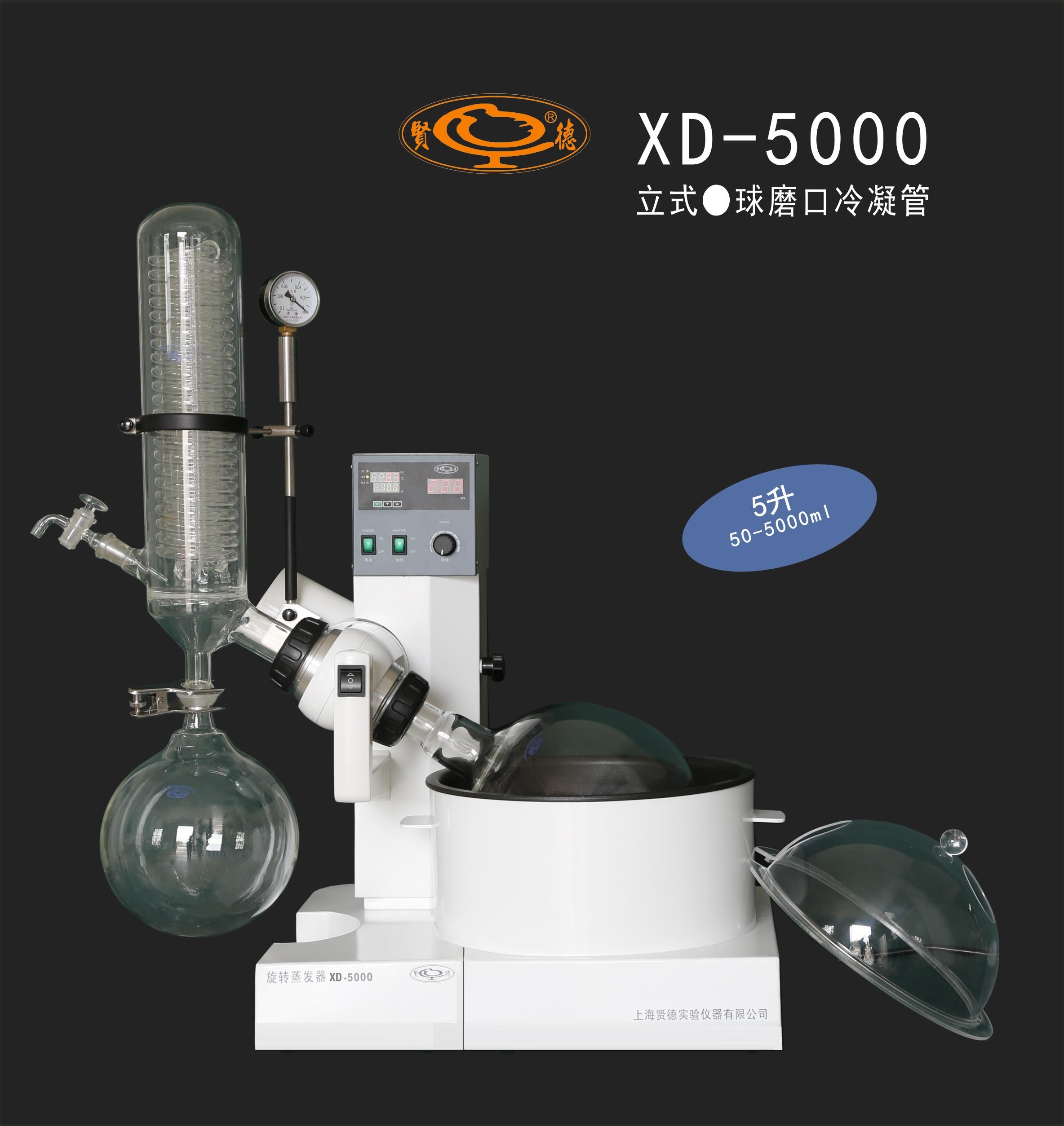 XD-5000旋转蒸发器