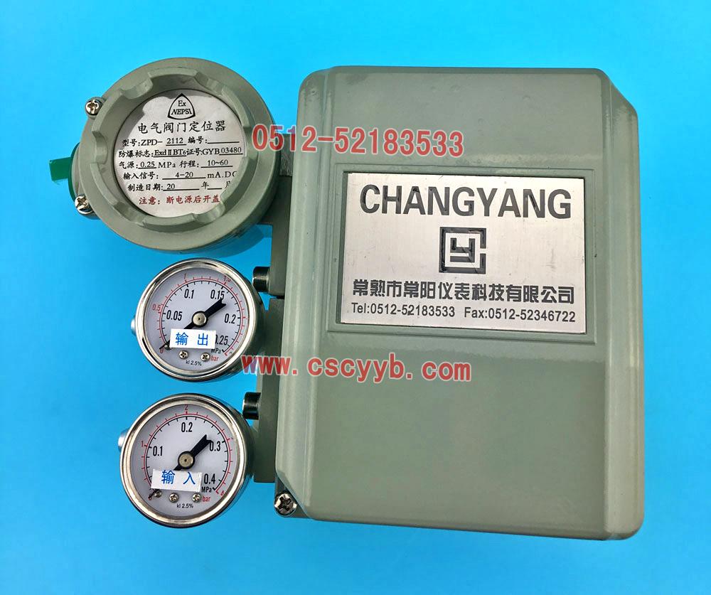 ZPD-2112d电气阀门定位器,单输出隔爆型阀门定位器