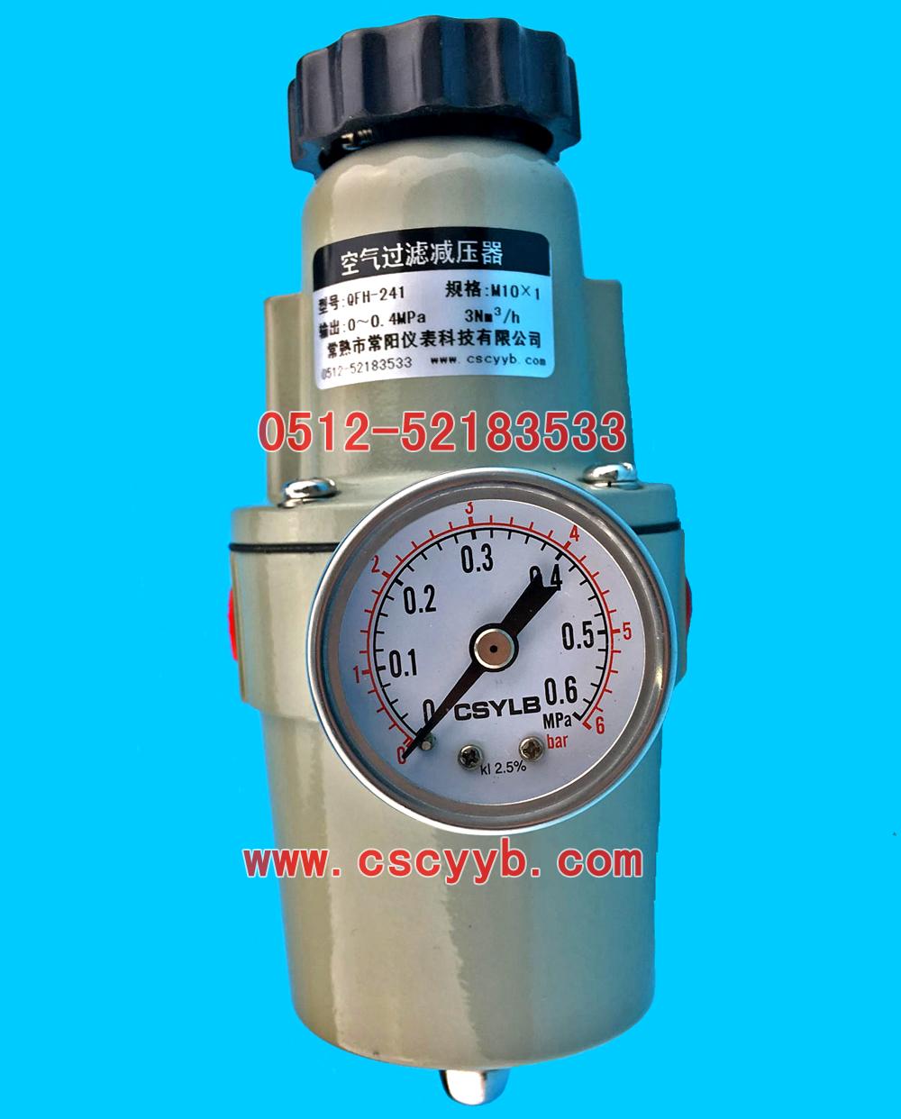 QFH-221空气过滤减压阀,常阳空气过滤减压阀QFH