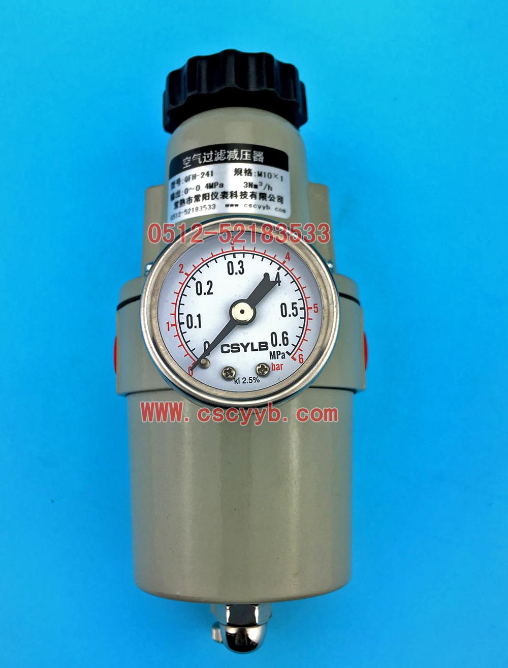 QFH-213空气过滤减压阀;QFH-221空气过滤减压阀;QFH-222空气过滤减压阀;QFH-223空气过滤减压阀
