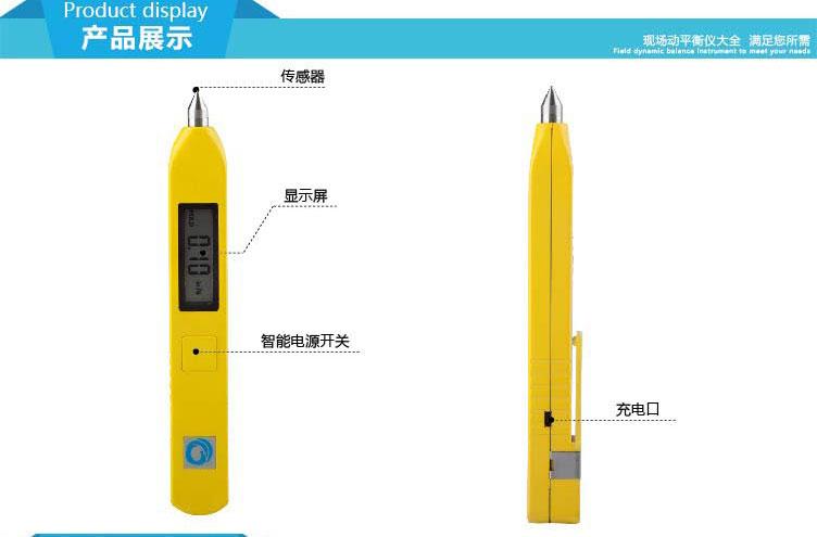 LC-210便携式测振笔