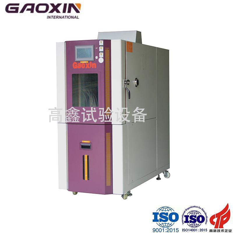 恒温恒湿试验箱 高鑫恒温恒湿试验箱 可程式恒温恒湿试验箱 恒温恒湿试验箱厂家直销