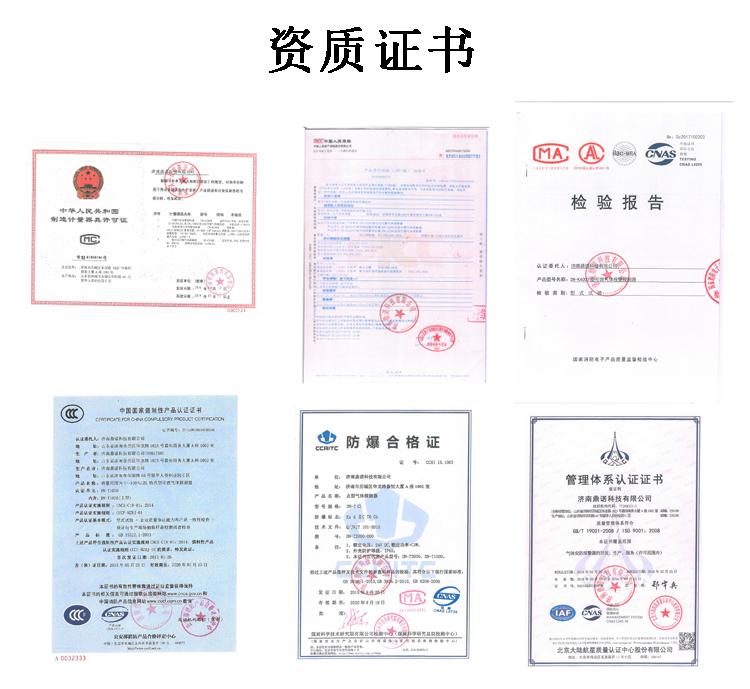 家用气体报警器资质证书齐全