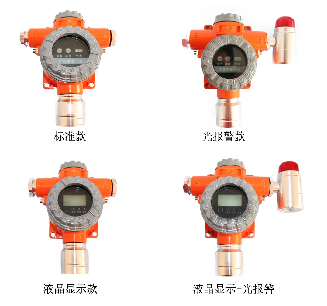氣體探測器 可燃氣體報警器