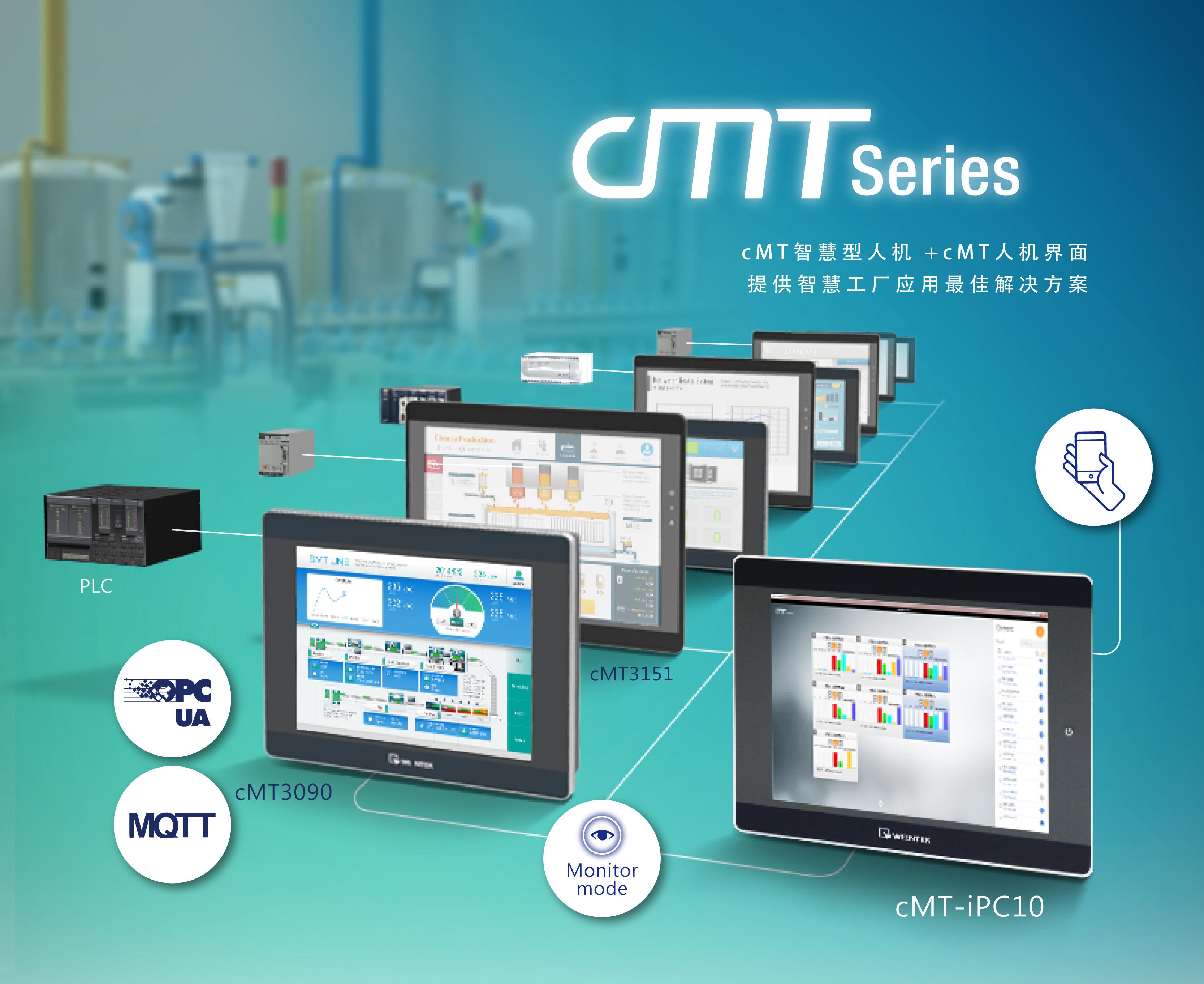 解锁物联网新姿势,让深圳威纶触摸屏 CMT3090带您一起飞?