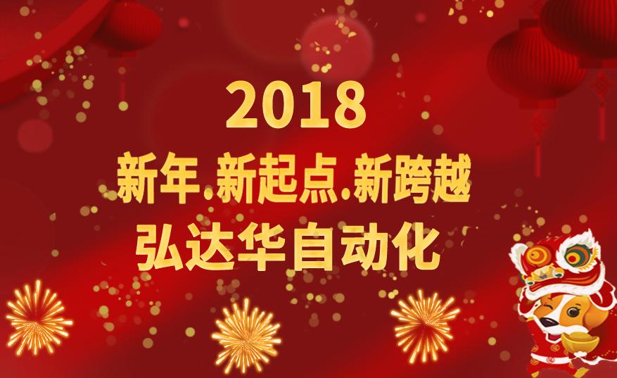 关于弘达华自动化2018年春节放假通知