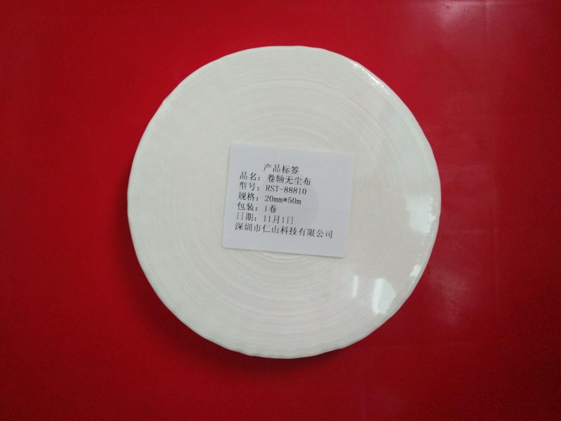 深圳市仁山科技有限公司