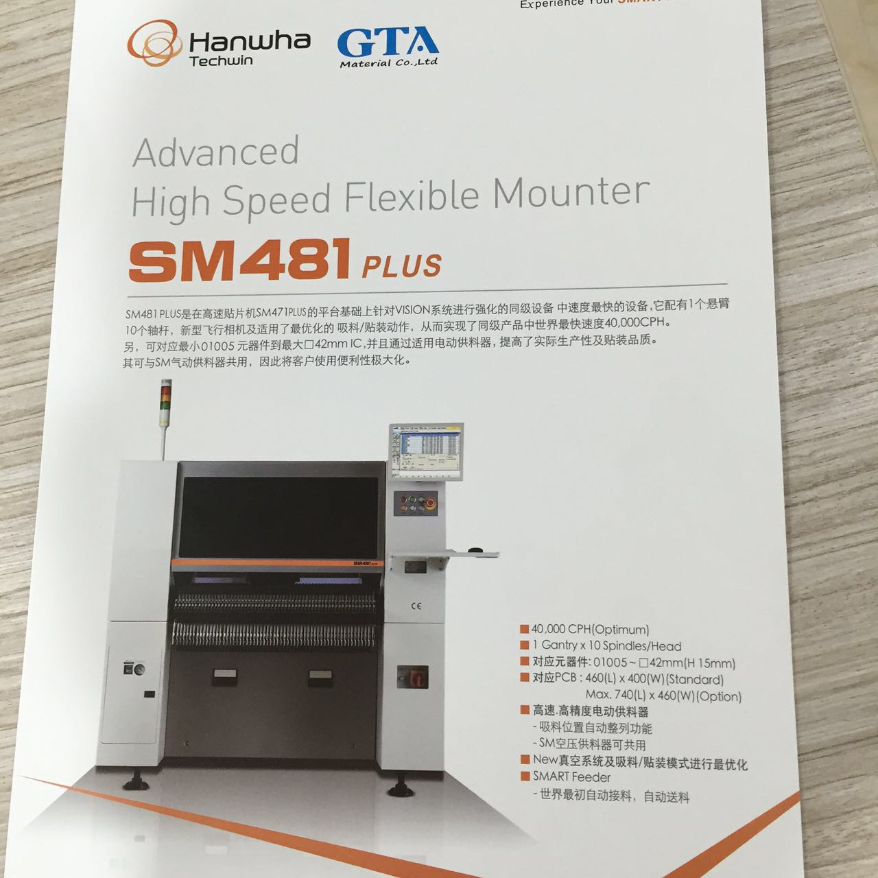 韩华三星贴片机SM481PLUS。