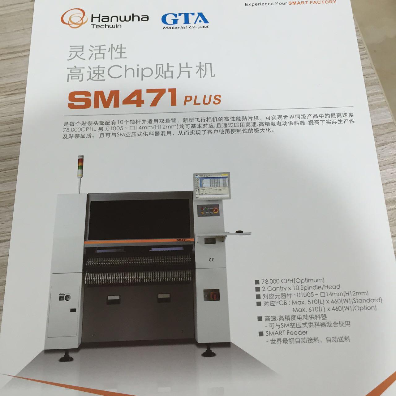 韩华三星贴片机SM471plus
