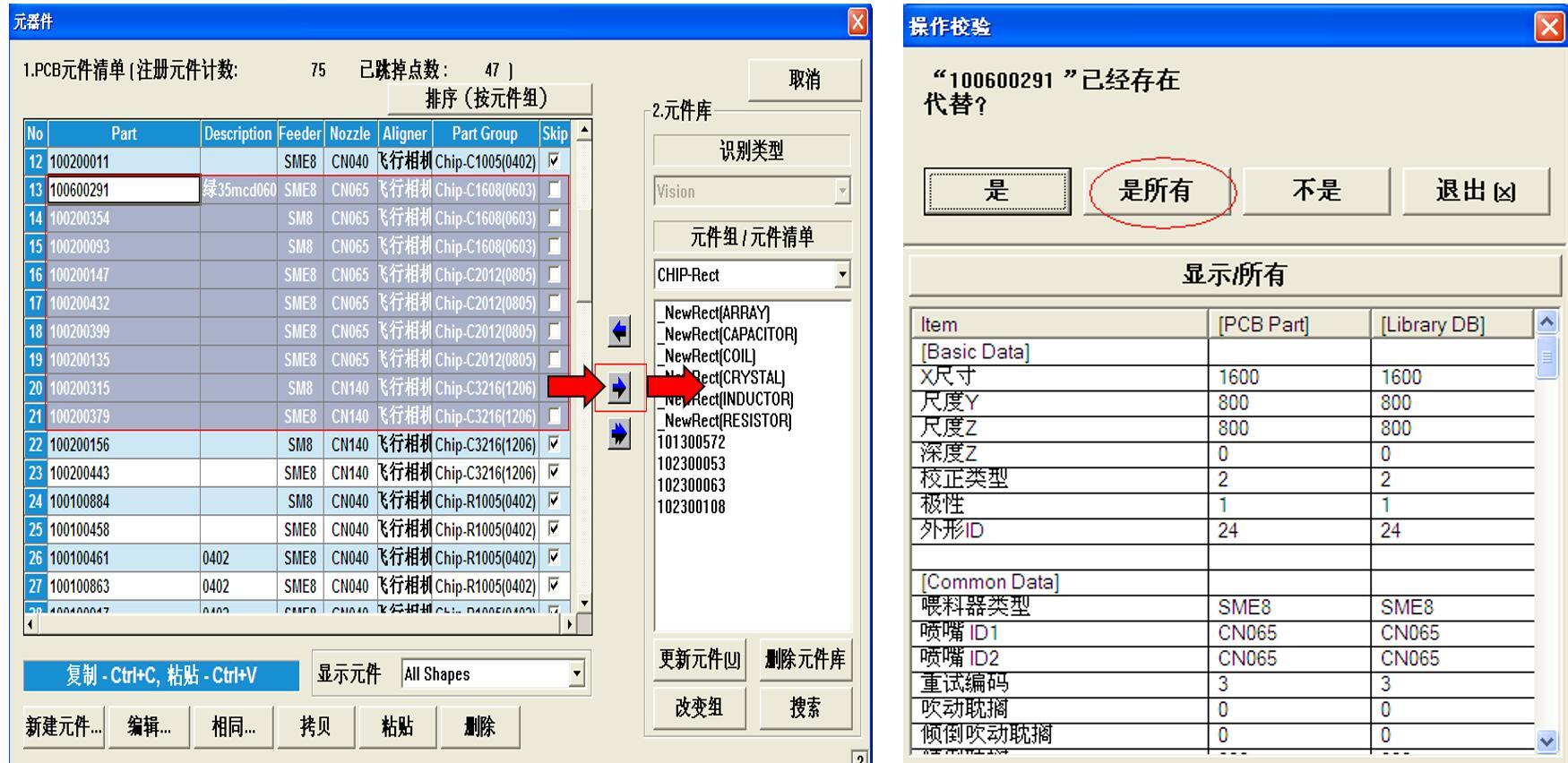 韩华贴片机(三星贴片机)程序管理和优化方法 元件库更新