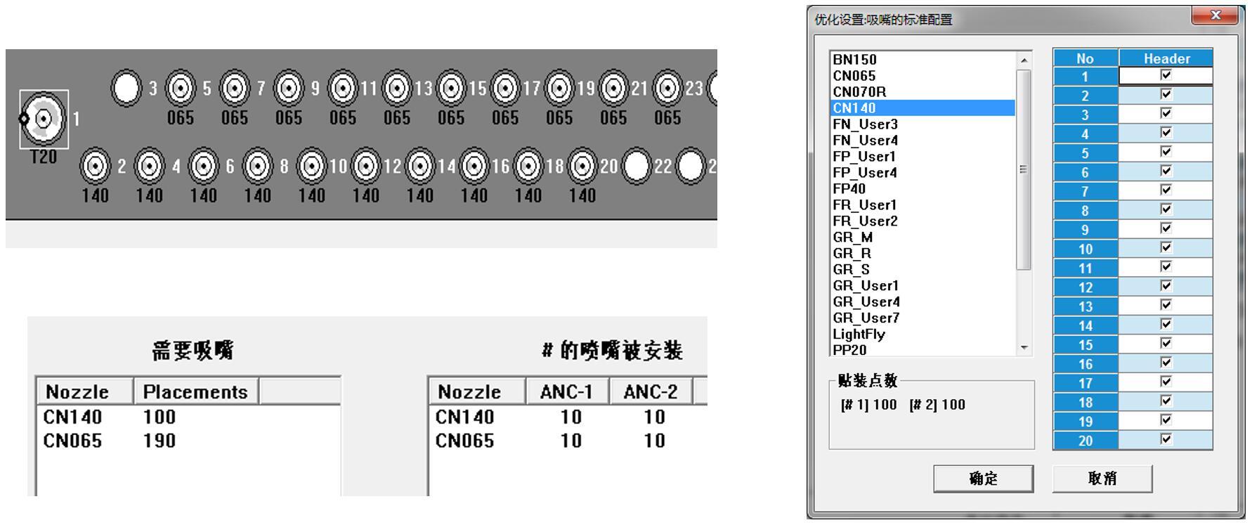 韩华SM471/SM481/SM482-吸嘴配置和绑定优化