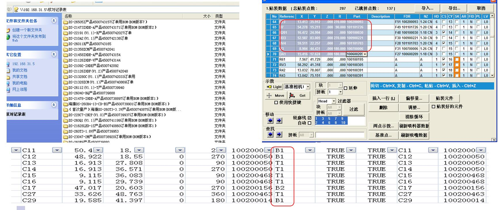 韩华SM471/SM481/SM482-程序的核对