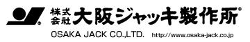 日本OSAKA JACK大阪制作所
