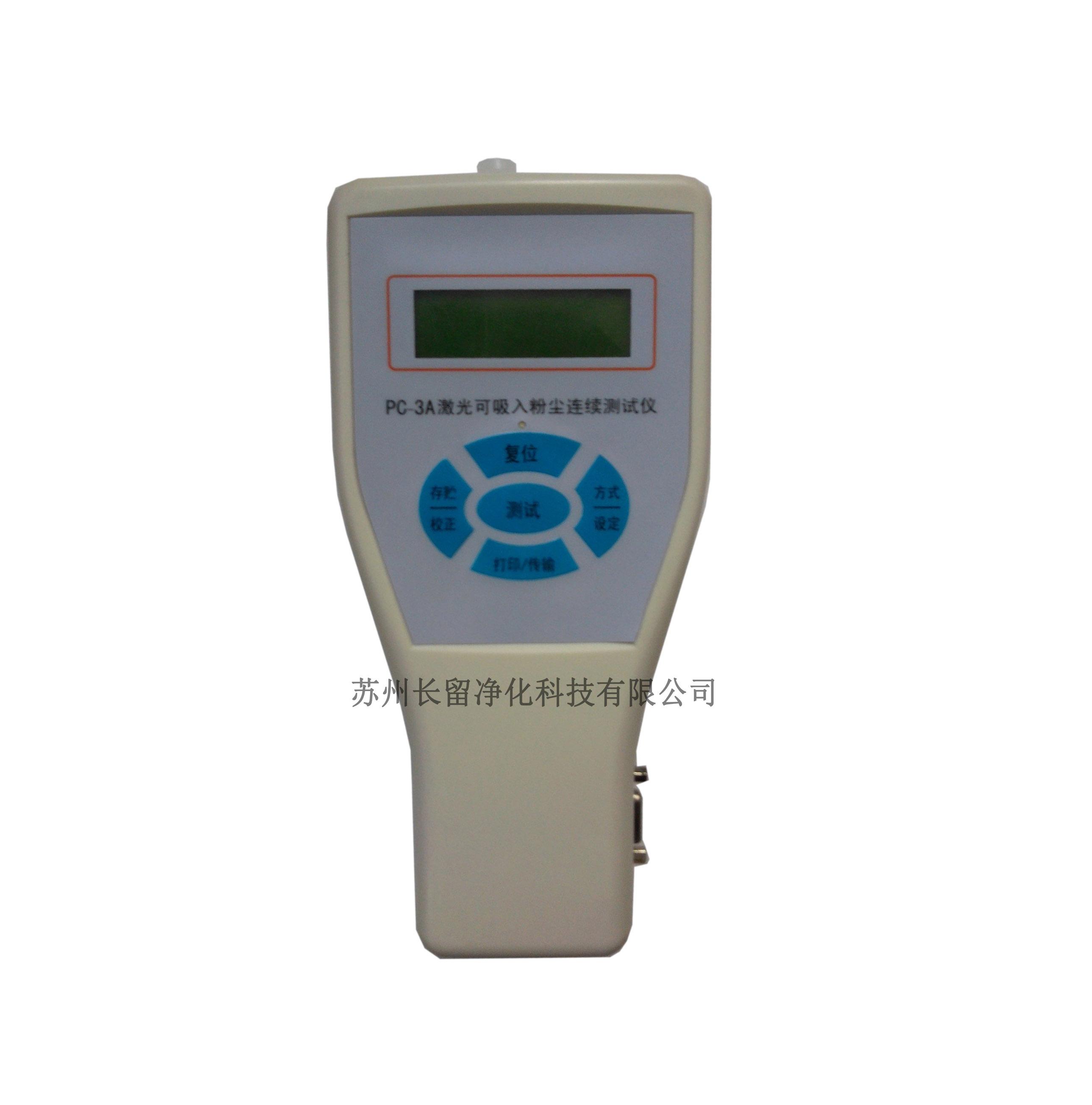 手持式袖珍激光可吸入PM10粉尘连续仪