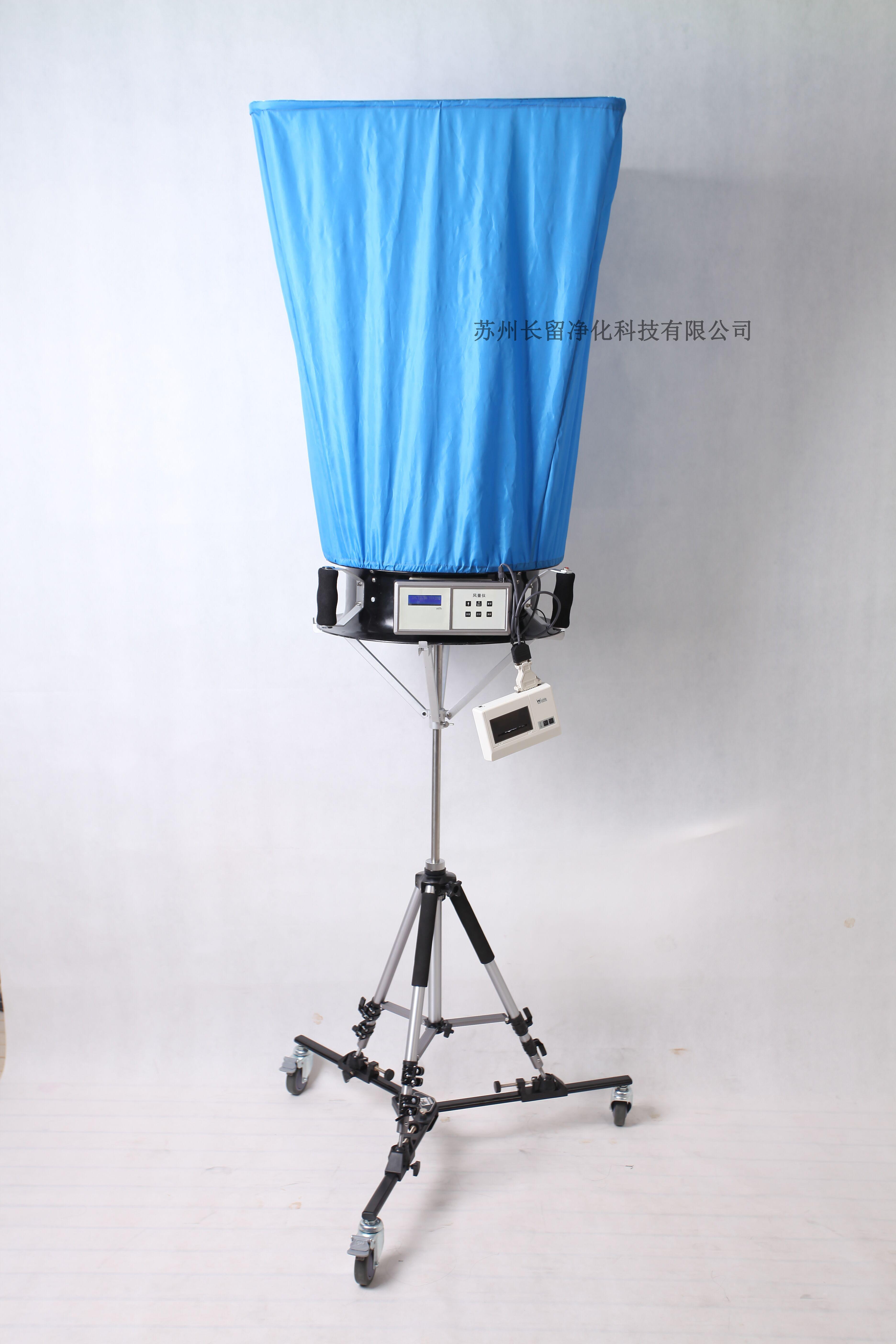 风量仪 风量罩