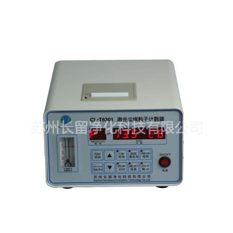 洁净室空气洁净度测试仪