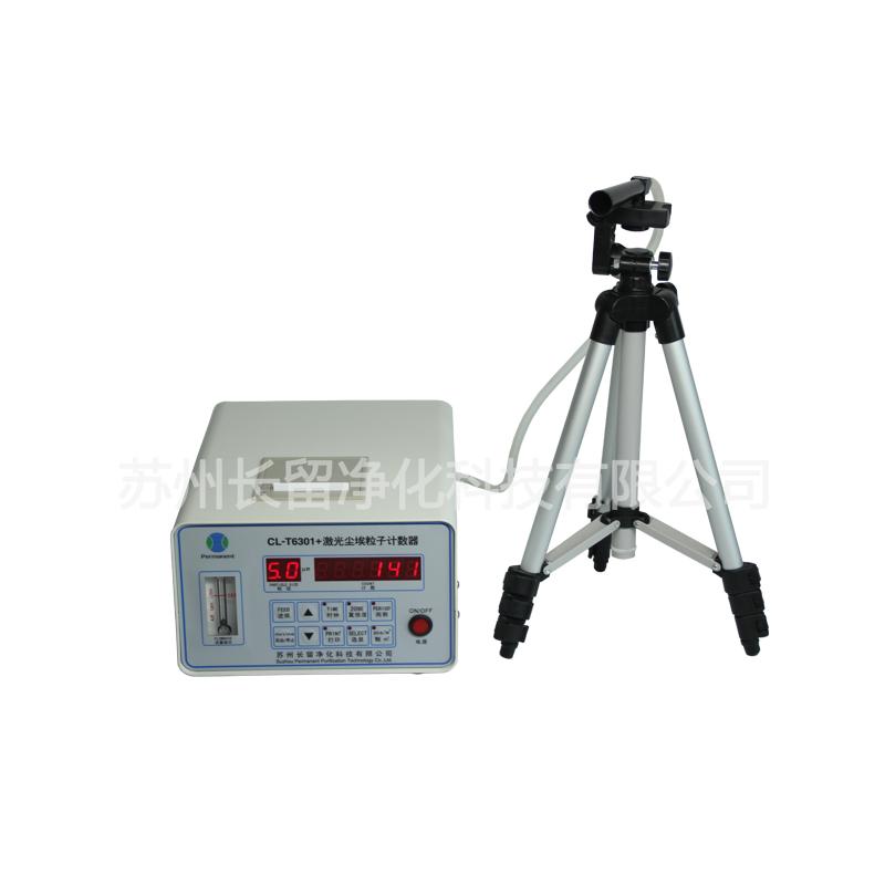 CL-T6301+ 2.83L/min激光尘埃粒子计数器