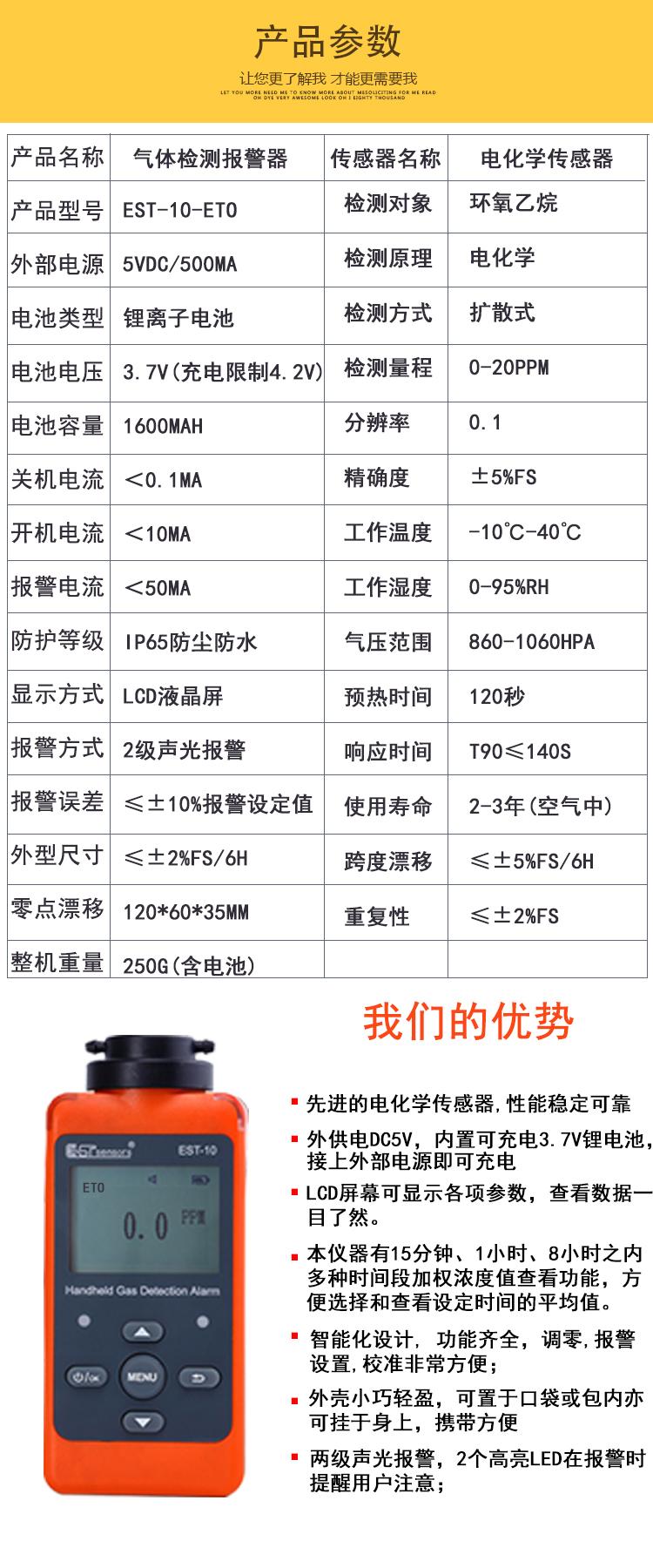 环氧乙烷检测仪技术指标