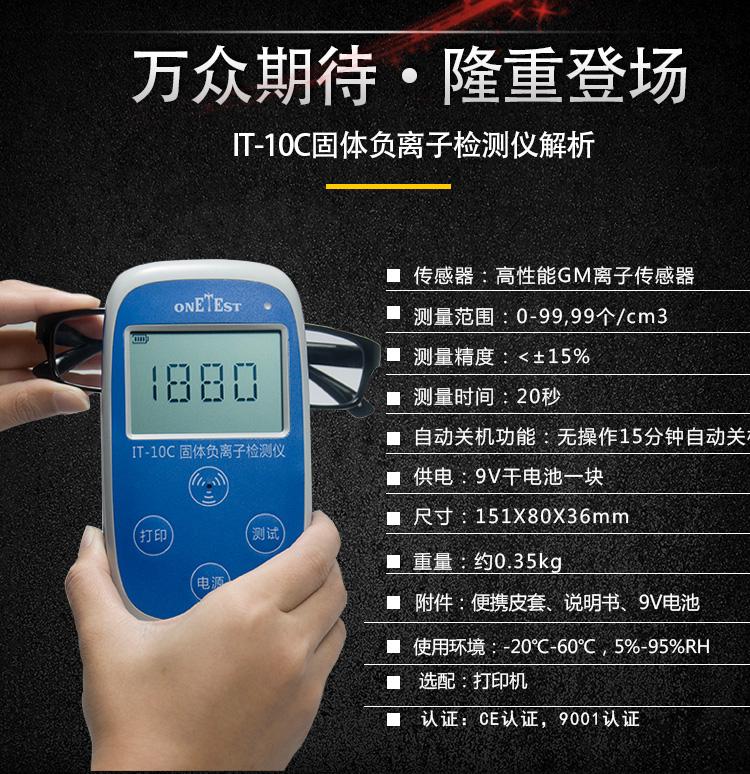 负离子检测仪技术指标