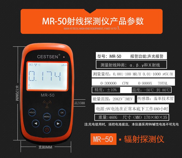 辐射检测仪技术指标
