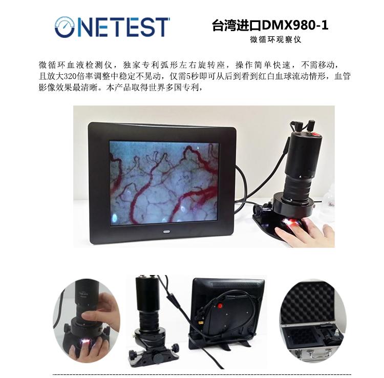 微循环血液观察仪