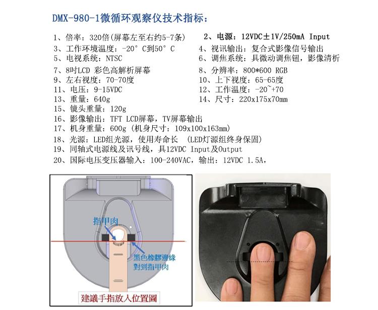 微循环血液观察仪技术指标