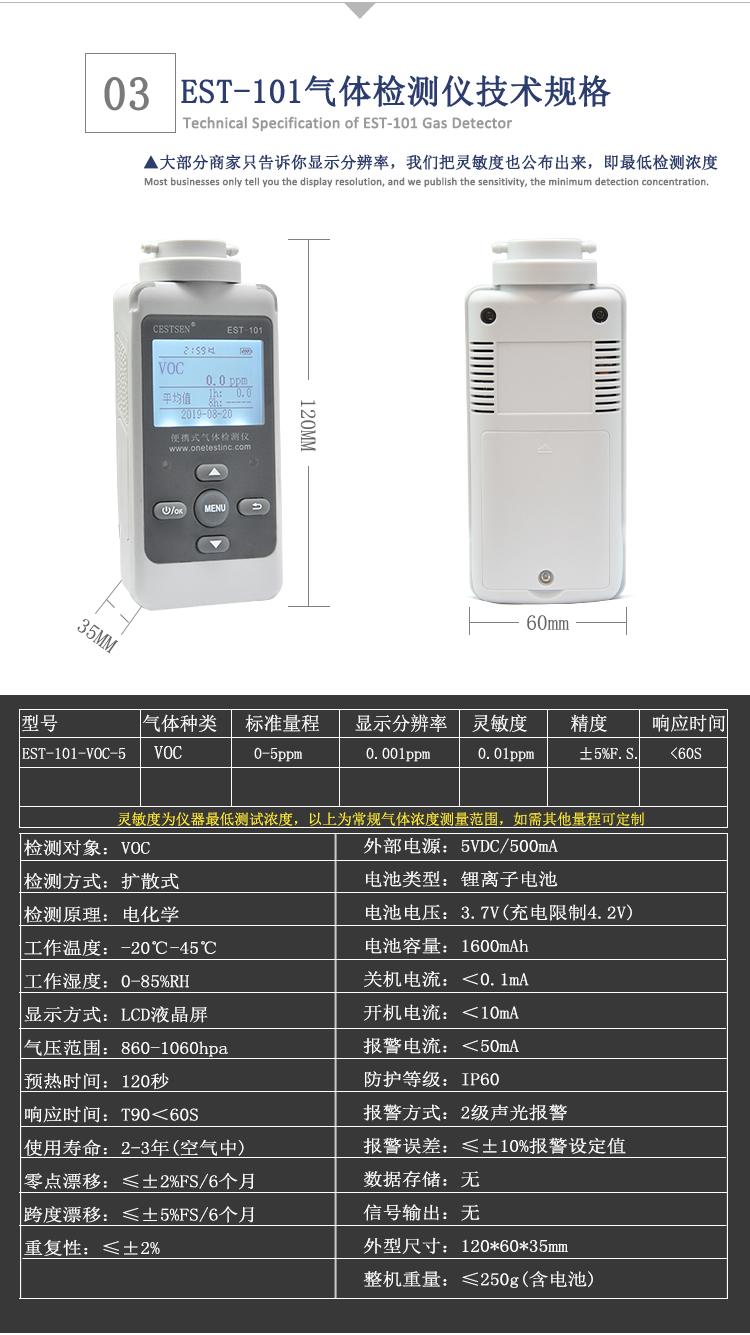 VOC检测仪型号参数