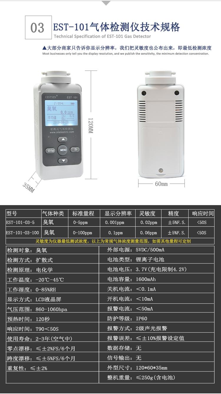 臭氧检测仪技术规格
