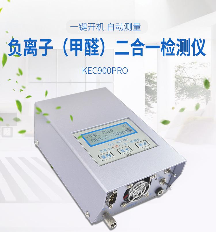 负氧离子/甲醛检测仪
