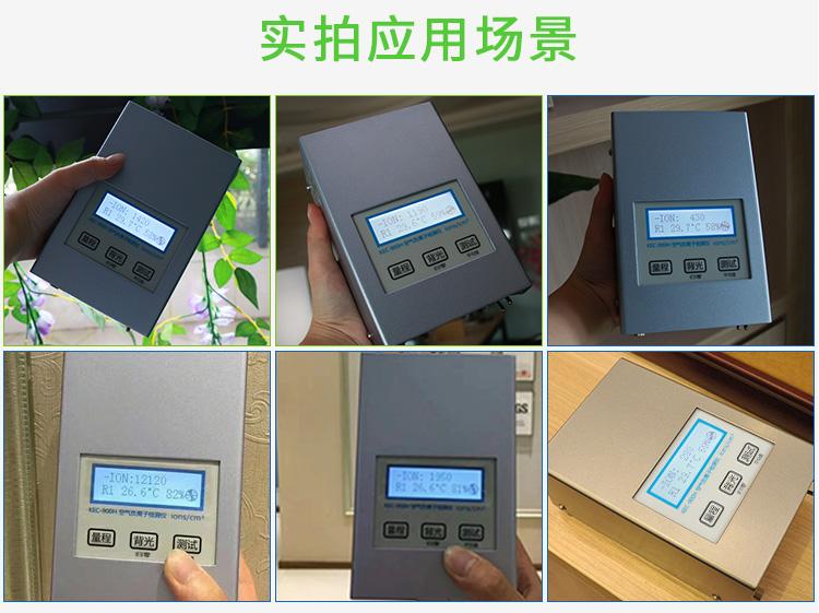 负氧离子检测仪案例