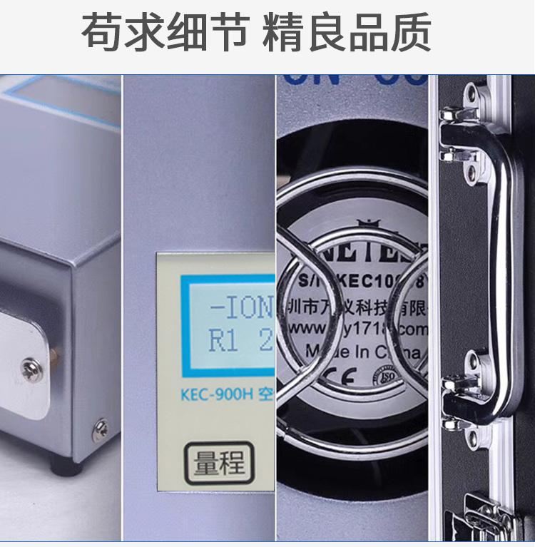 KEC-900H负离子检测仪细节
