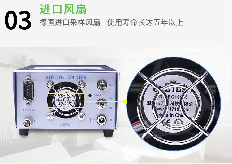 KEC-900H负离子检测仪检测采样风扇