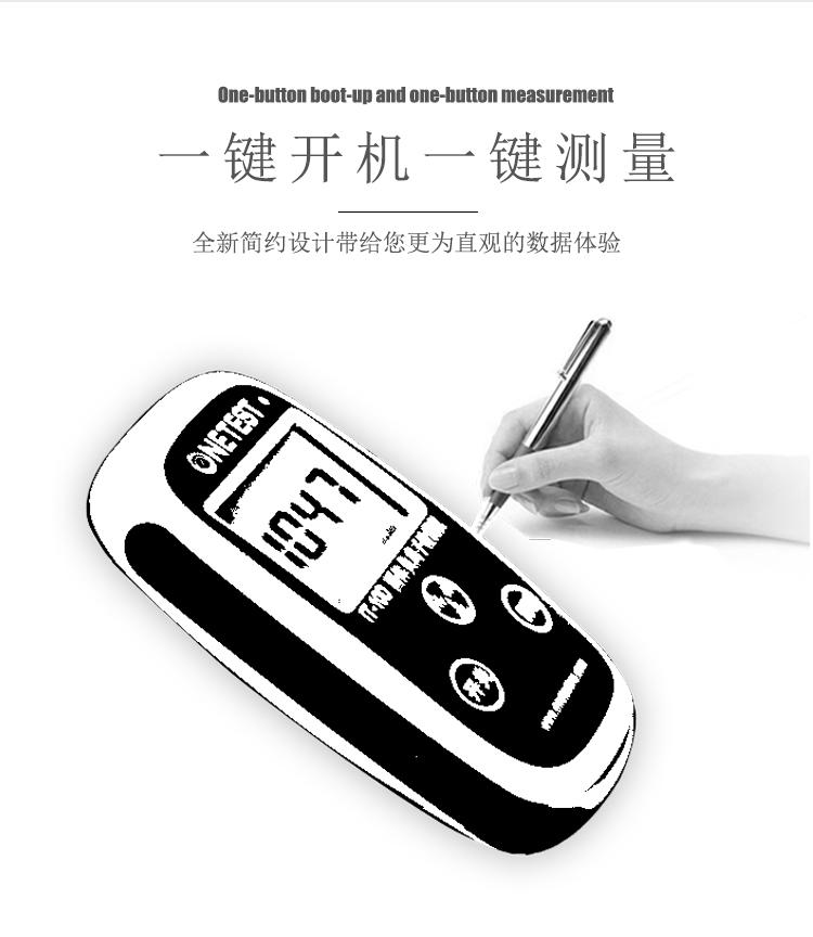 固体负氧离子检测仪设计图