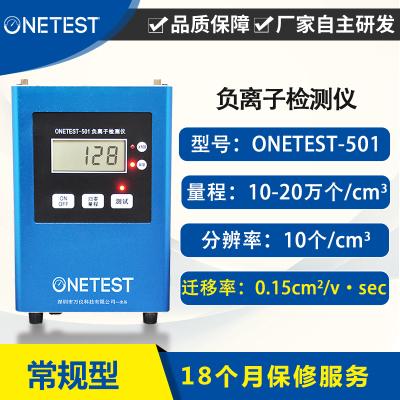 空气负氧离子测试仪的价格-价格合理,极速报价