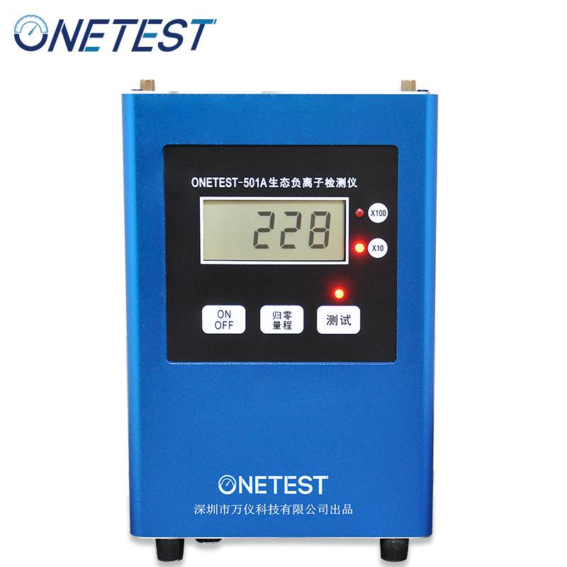 深圳室内负离子检测仪生产厂家-可过计量支撑批量定制