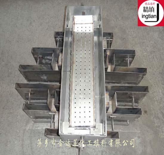 槽式液体分布器 萍乡金达莱
