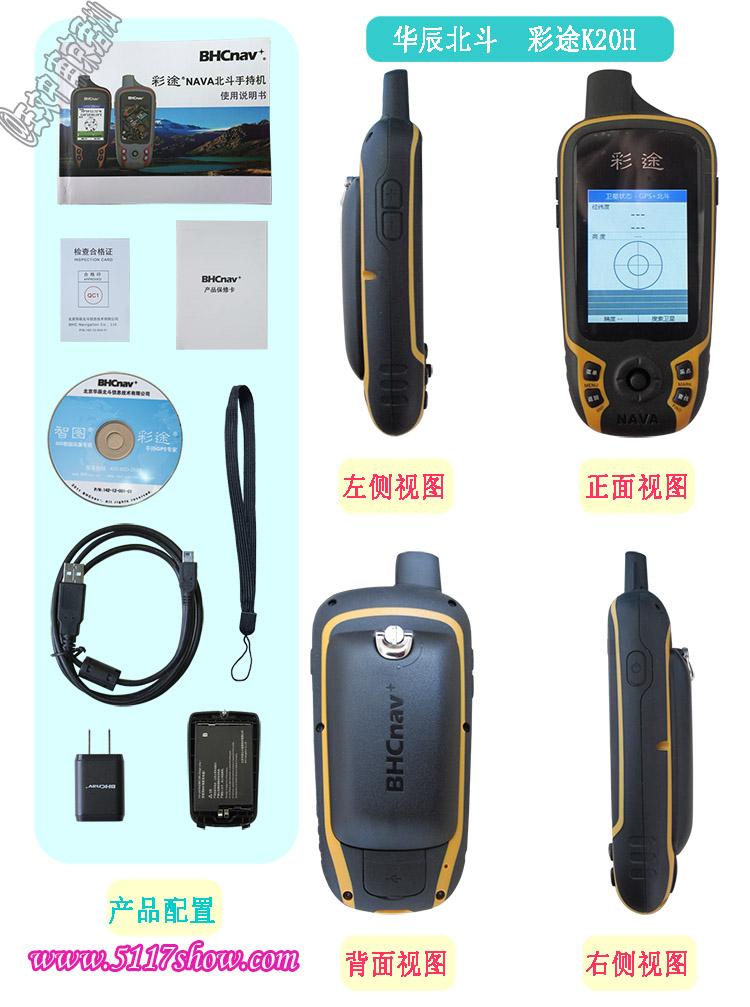 华辰北斗彩途K20H手持GPS定位仪