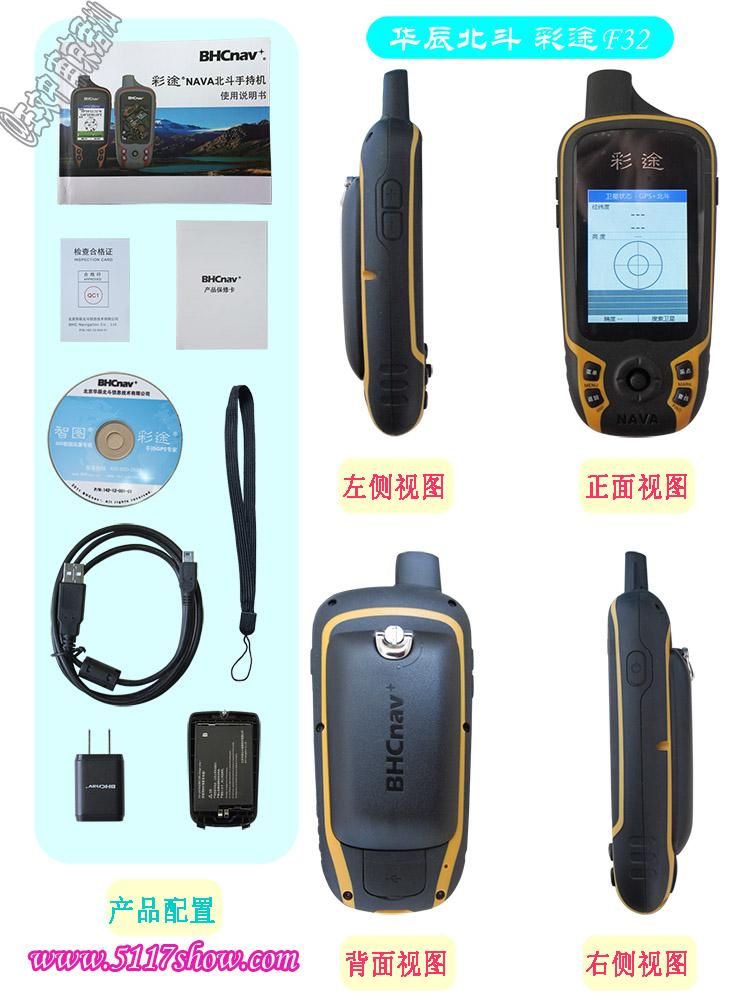 华辰北斗彩途F32手持GPS定位仪