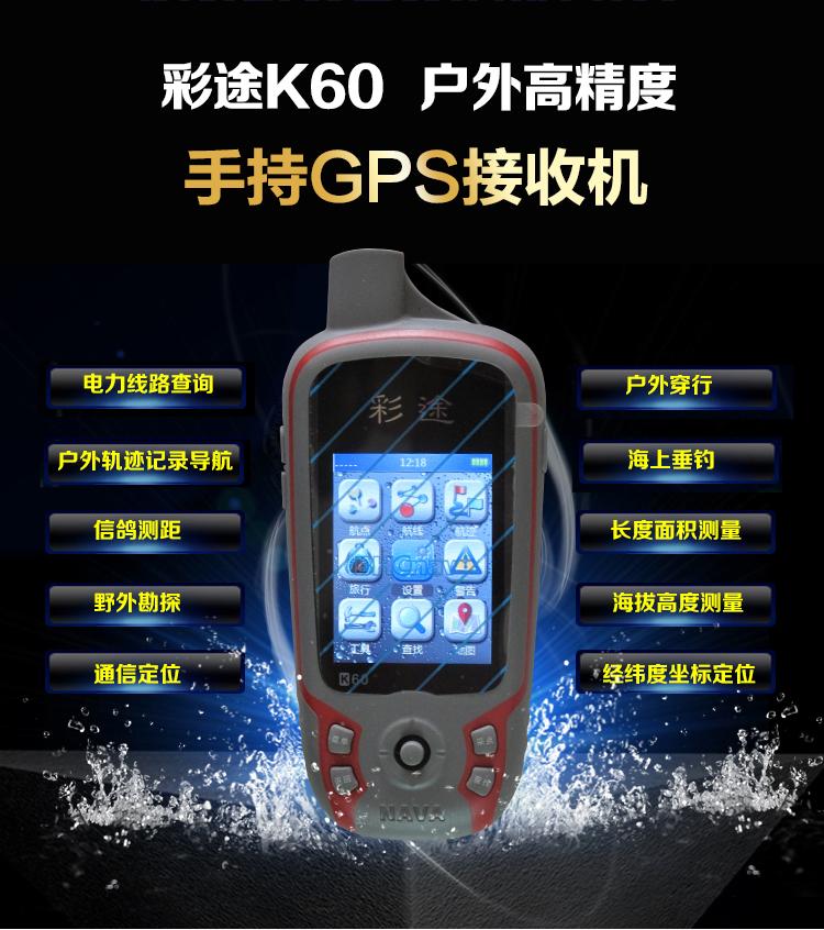 华辰北斗K60