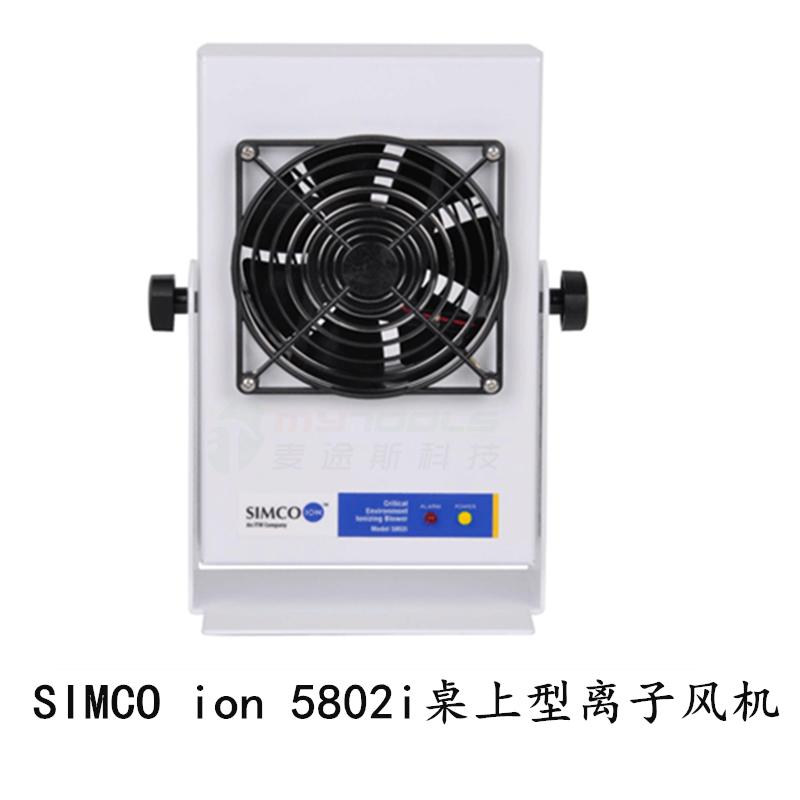SIMCO新款离子风机5802I接受预定
